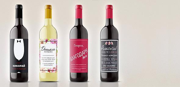 Направете вечерта<br />по-уютна с<br />бутилка вино и<br /><strong>персонализиран</strong><br />етикет!