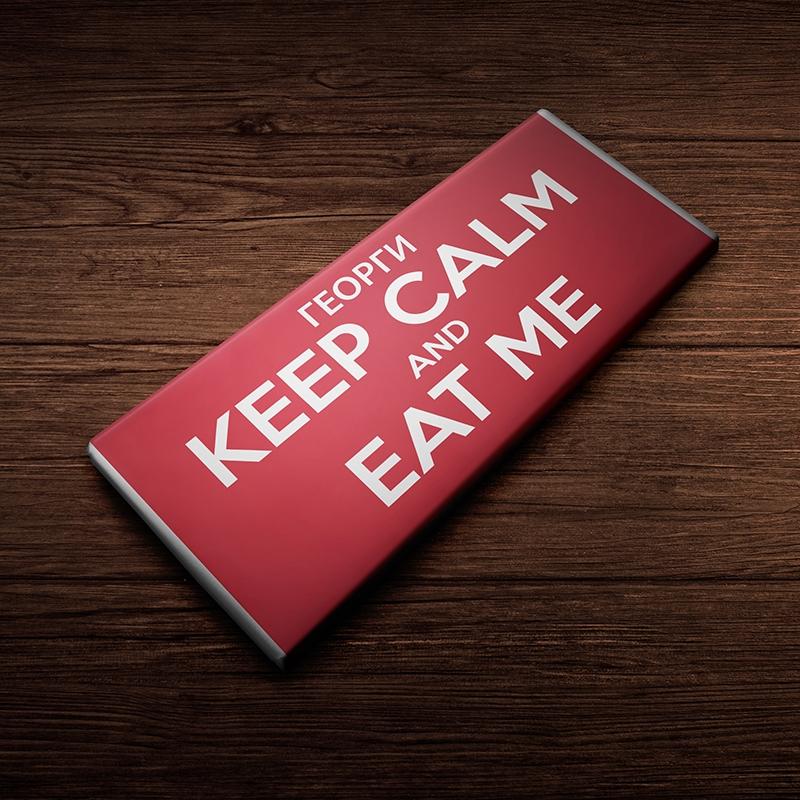Keep calm and eat me