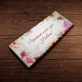 Цветница - Честит имен ден