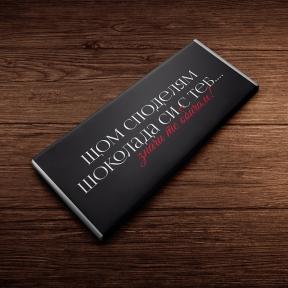 Споделям шоколада си с теб!