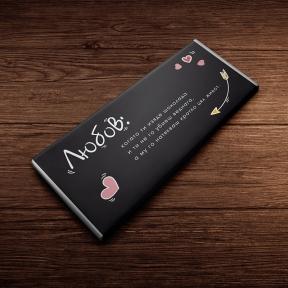 Любов и шоколад