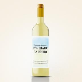 99% шанс за вино