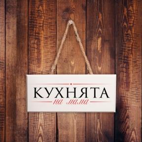 Кухнята на...