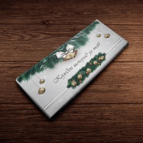 Коледен шоколад за теб - С127