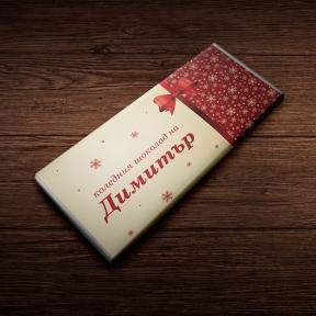 Коледения Шоколад в червено
