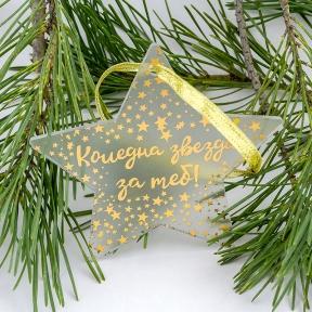 Коледна звезда за теб