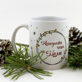 Коледната Чаша на Мама