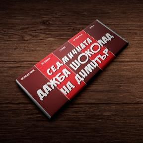 Седмична Дажба Шоколад